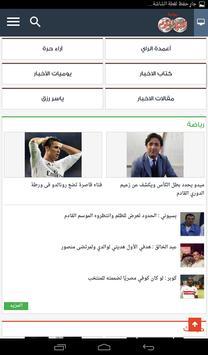جريدة أخبار اليوم - ميلاد بولس screenshot 4