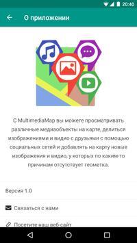 MultiMediaMap - photos on a map apk screenshot