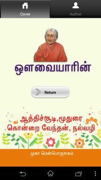 Avvaiyar Poems poster