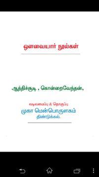 Avvaiyar Poems screenshot 1