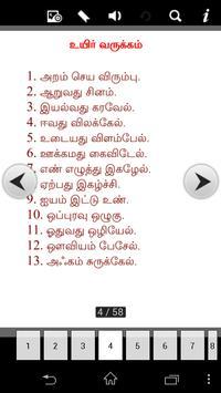Avvaiyar Poems screenshot 2