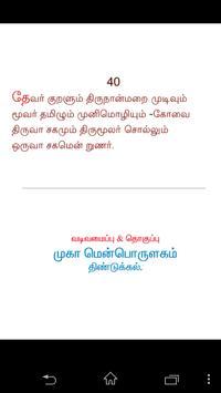 Avvaiyar Poems screenshot 5