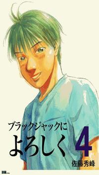 [無料]ブラックジャックによろしく 第4巻 poster