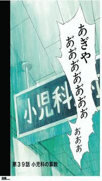 [無料]ブラックジャックによろしく 第5巻 apk screenshot