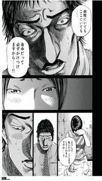 [無料]ブラックジャックによろしく 第6巻 apk screenshot