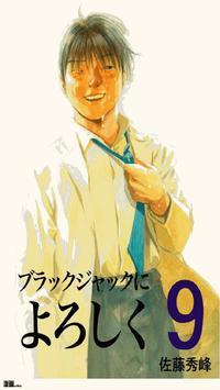 [無料]ブラックジャックによろしく 第9巻 poster