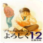 [無料]ブラックジャックによろしく 第12巻 icon