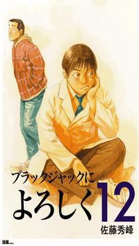 [無料]ブラックジャックによろしく 第12巻 poster