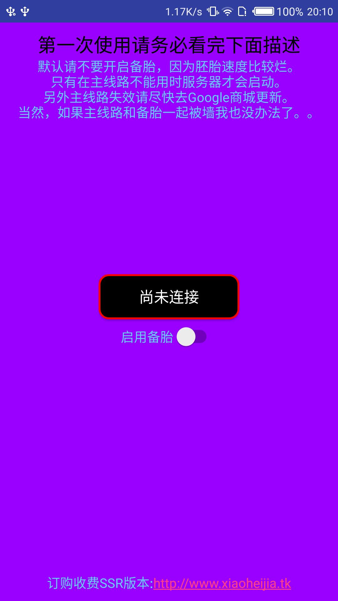 小黑家的纸飞机(VPN/SSR/SS代理) for Android - APK Download