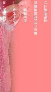 满福宝(简) apk screenshot