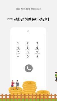 인공지능전화M – 돈버는 전화,스팸 차단,모바일 명함,무료안심번호 poster