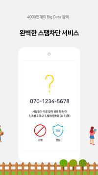 인공지능전화M – 돈버는 전화,스팸 차단,모바일 명함,무료안심번호 apk screenshot