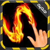 كتابة إسمك بالنار بإصبعك icon