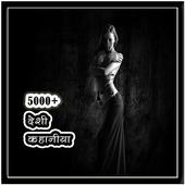 Hindi Desi Kahani 5000+ icon