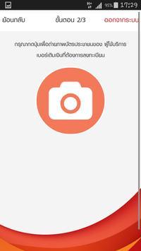 True SIM Register apk screenshot