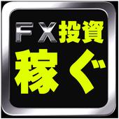 FXチャート速報、ズバリ勝ち組トレーダー icon