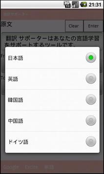 TransSupporter screenshot 1