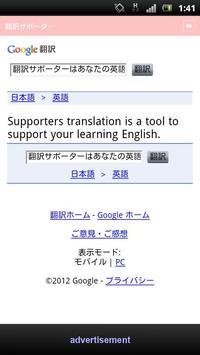 TransSupporter screenshot 3