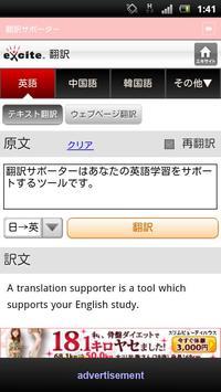 TransSupporter screenshot 4