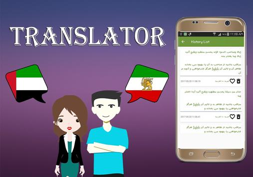 Arabic To Persian Translator screenshot 3