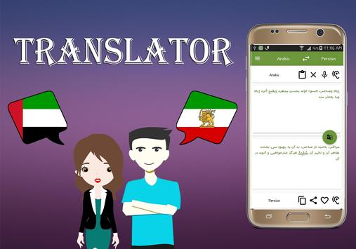 Arabic To Persian Translator screenshot 1