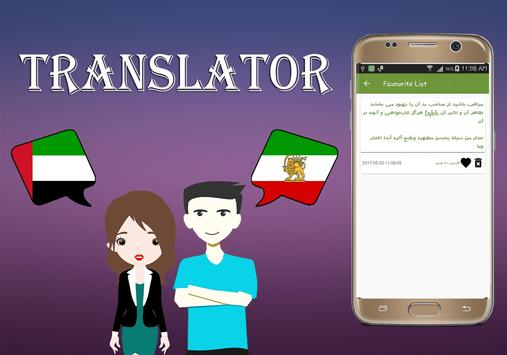 Arabic To Persian Translator screenshot 4