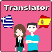 Greek To Spanish Translator icon