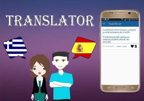 Greek To Spanish Translator screenshot 14