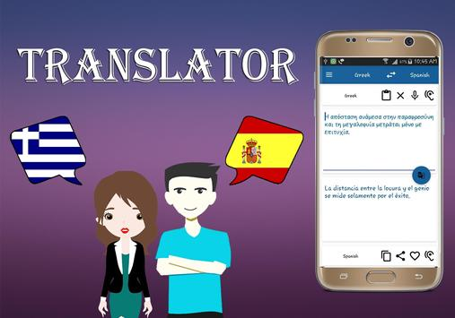 Greek To Spanish Translator apk screenshot
