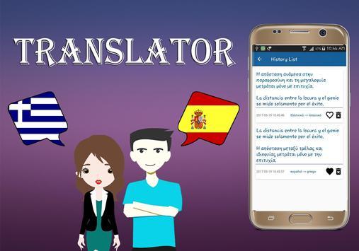 Greek To Spanish Translator screenshot 3
