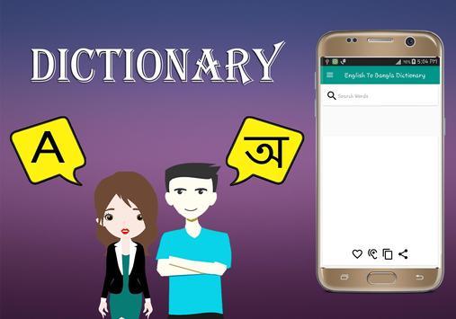 English To Bangla Dictionary apk screenshot