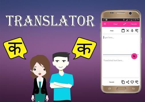 Hindi To Marathi Translator poster
