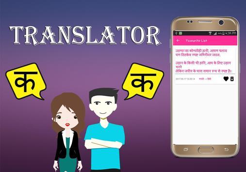 Hindi To Marathi Translator apk screenshot