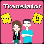 Hindi To Gujarati Translator icon
