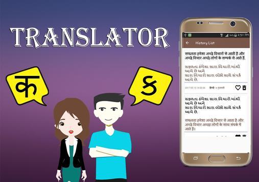 Hindi To Gujarati Translator screenshot 3