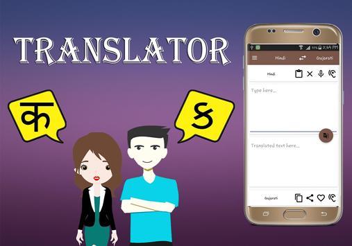 Hindi To Gujarati Translator poster