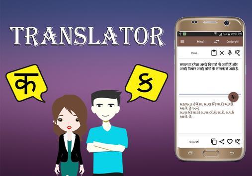 Hindi To Gujarati Translator apk screenshot