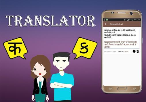 Hindi To Gujarati Translator screenshot 4