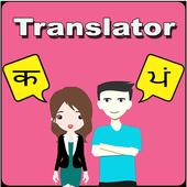 Hindi To Punjabi Translator icon