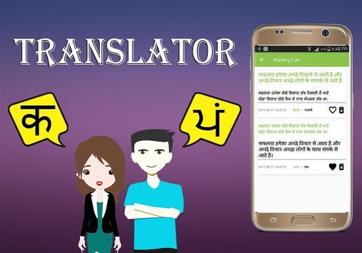 Hindi To Punjabi Translator screenshot 8