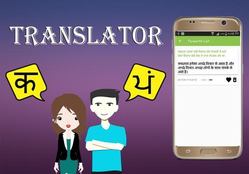 Hindi To Punjabi Translator screenshot 9
