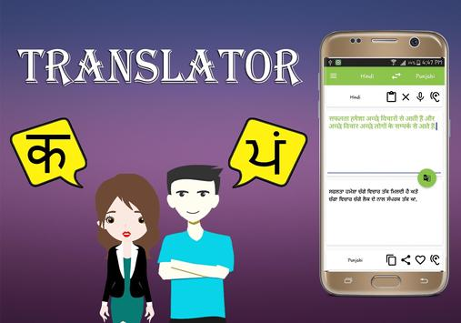 Hindi To Punjabi Translator screenshot 1