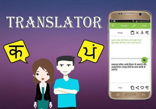 Hindi To Punjabi Translator screenshot 2