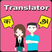 Hindi To Tamil Translator icon