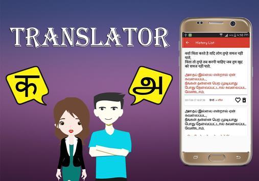 Hindi To Tamil Translator screenshot 3