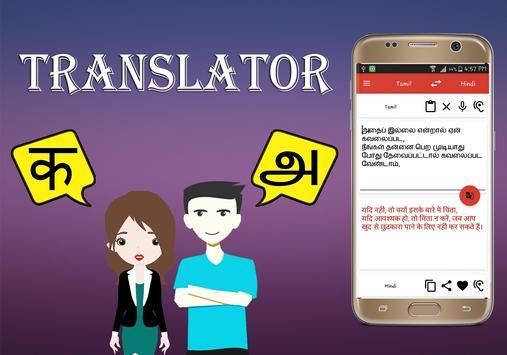 Hindi To Tamil Translator apk screenshot