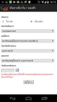 บขส. ชัวร์ screenshot 1