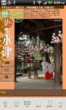 木津川市ガイド 木津 poster