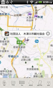 木津川市ガイド 木津 screenshot 1