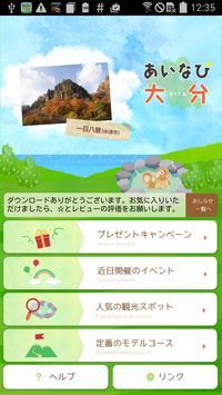 あいなび大分 大分の観光・おでかけ・イベントならおまかせ! screenshot 4